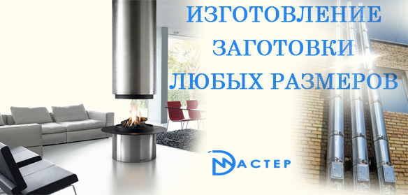 Изготовление дымоходов в новосибирске автоматический регулятор тяги на дымоход